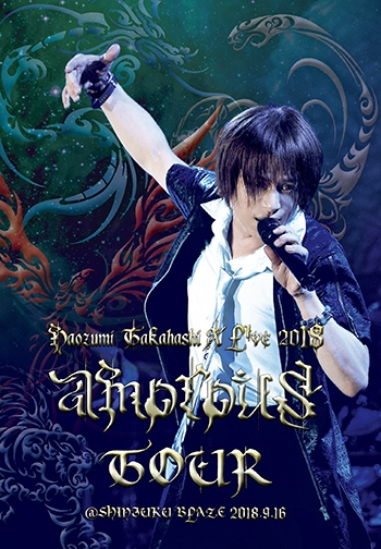 【DVD】高橋直純/Naozumi Takahashi A'LIVE 2018 amorous TOUR @SHINJUKU BLAZE 9.16