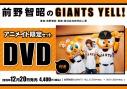 【その他(書籍)】前野智昭のGIANTS YELL! アニメイト限定セット【DVD付き】の画像