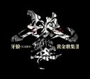 【アルバム】牙狼<GARO> ベストアルバム 黄金歌集 牙狼響の画像