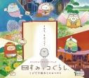 【サウンドトラック】映画 すみっコぐらし とびだす絵本とひみつのコ オリジナル・サウンドトラックの画像