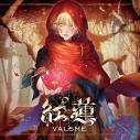 【マキシシングル】VALSHE/紅蓮 通常盤の画像
