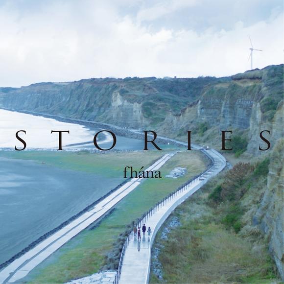 【アルバム】fhana/5th Anniversary BEST ALBUM STORIES 通常盤