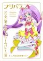 【設定原画集】プリパラ&アイドルタイムプリパラアニメ設定資料集(上)の画像