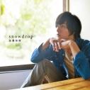 【マキシシングル】加藤和樹/snowdrop TYPE-Bの画像