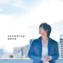 【マキシシングル】加藤和樹/snowdrop 通常盤の画像