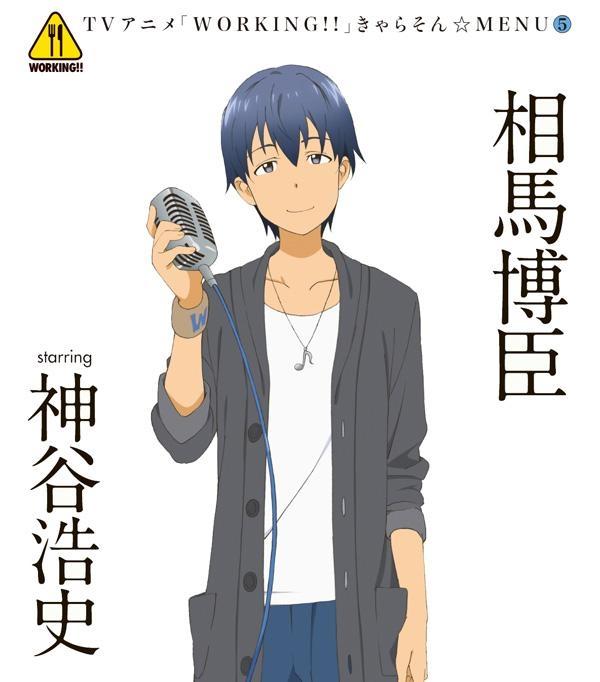 【キャラクターソング】TV WORKING!! きゃらそん☆MENU 5 相馬博臣 starring 神谷浩史