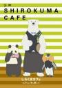 【DVD】イベント しろくまカフェ ~七夕だよ!笹に願いを!~ 通常版の画像