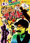【DVD】本チャンwebラジオ絶園のテンペスト 1