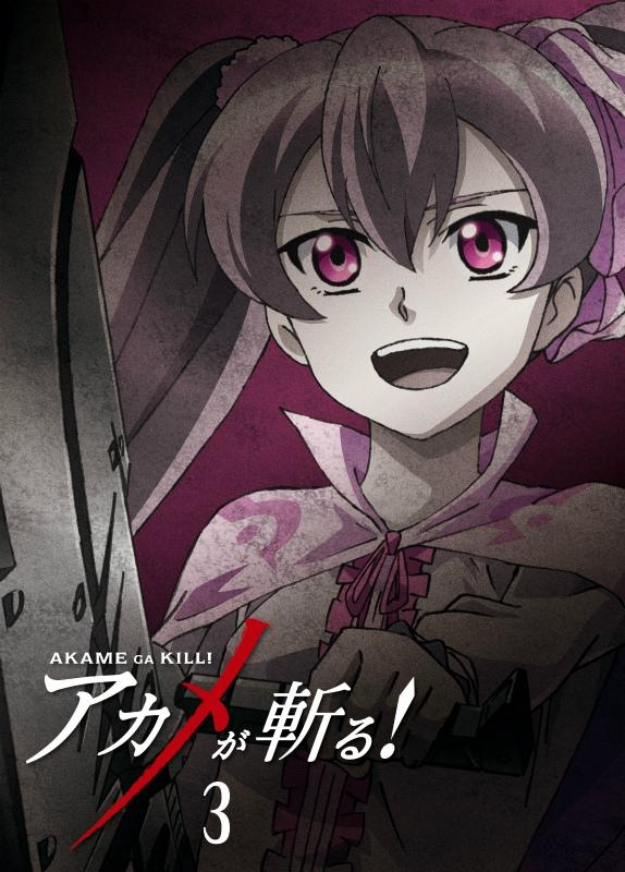 【Blu-ray】TV アカメが斬る! vol.3