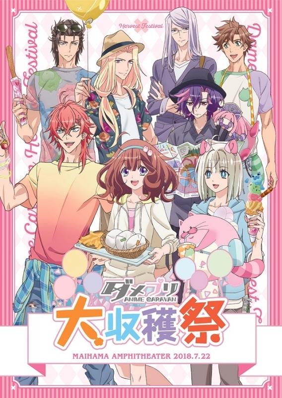 【Blu-ray】ダメプリANIME CARAVAN 大収穫祭
