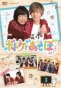 【DVD】ボドゲであそぼ 2ターンめ! 3の画像