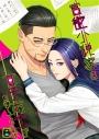 【同人誌】【専売】官能小説家と女子高生が同棲している本の画像