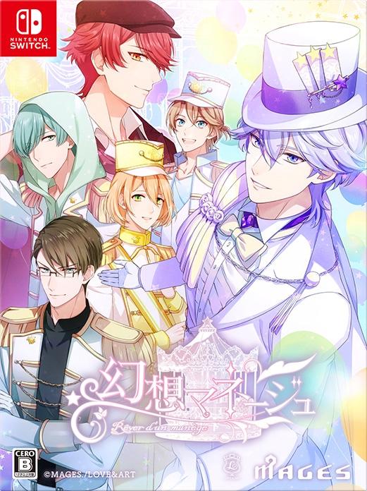 【NS】幻想マネージュ 限定版 アニメイト限定セット
