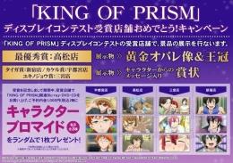 「KING OF PRISM」ディスプレイコンテスト受賞店舗おめでとう!キャンペーン画像