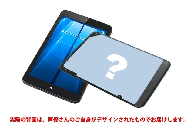 【グッズ-電化製品】声優オリジナルパソコン Type:YOU 廣瀬大介さんVer. 8インチ Windows(R) タブレット【送料無料】