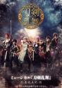 【Blu-ray】ミュージカル『刀剣乱舞』~葵咲本紀~の画像