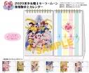 【カレンダー】美少女戦士セーラームーン 2020復刻版卓上カレンダーの画像
