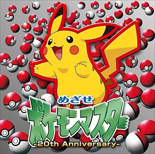 【アルバム】松本梨香/めざせポケモンマスター -20th Anniversary- 通常盤