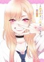 【コミック】その着せ替え人形は恋をする(1)の画像