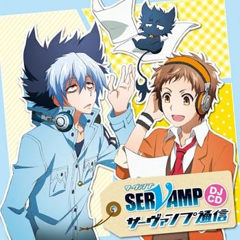【DJCD】DJCD TV SERVAMP-サーヴァンプ- サーヴァンプ通信