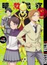 【DVD】OVA 暗殺教室 第2期 課外授業編 初回生産限定版の画像