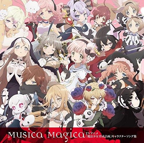 【アルバム】魔法少女育成計画 キャラクターソングアルバム Musica Magica