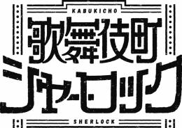 「歌舞伎町シャーロック」振り返り上映会&トークショー 開催記念キャンペーン in アニメイト新宿画像
