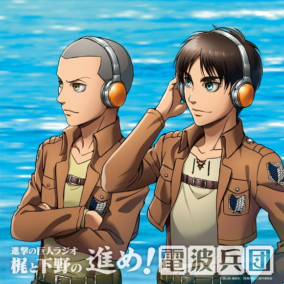 【DJCD】進撃の巨人ラジオ~梶と下野の進め!電波兵団~ Vol.11