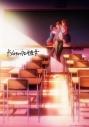 【主題歌】TV ドメスティックな彼女 OP「カワキヲアメク」/美波 アニメ盤の画像