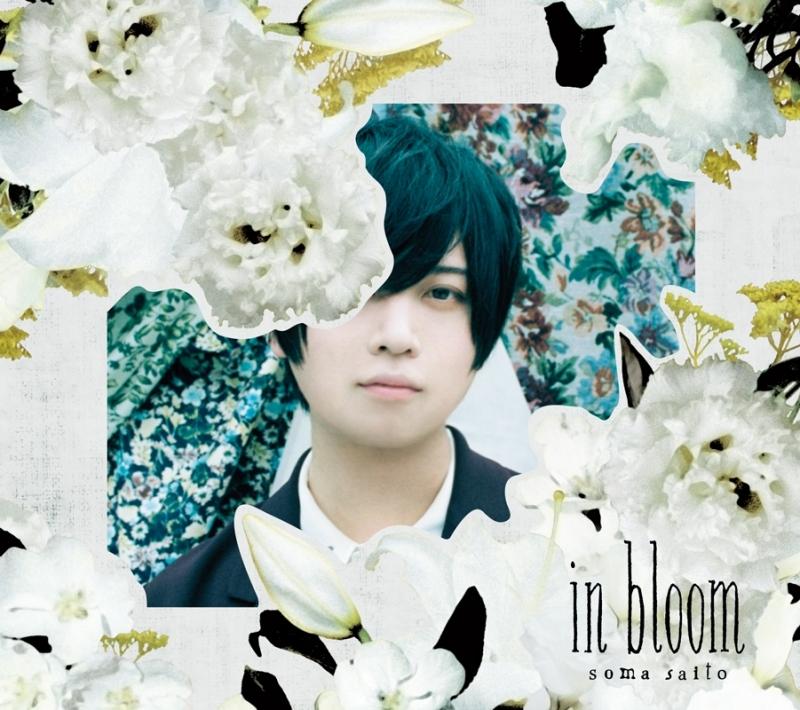 【アルバム】斉藤壮馬/in bloom PHOTOBOOK盤