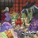 【DJCD】ラジオCD ニンジャスレイヤー フロムラジオステイシヨン Vol.2の画像