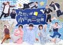 【Blu-ray】ドラマ ただいま!小山内三兄弟 Blu-ray BOXの画像
