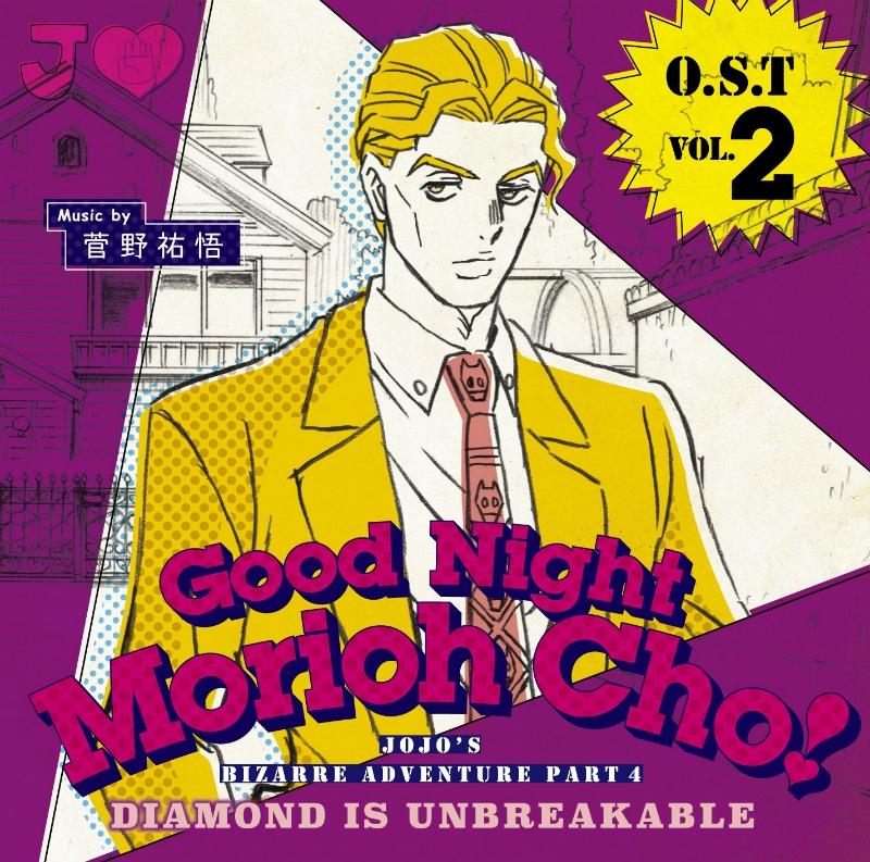 【サウンドトラック】TV ジョジョの奇妙な冒険 ダイヤモンドは砕けない O.S.T Vol.2~Good Night Morioh Cho~