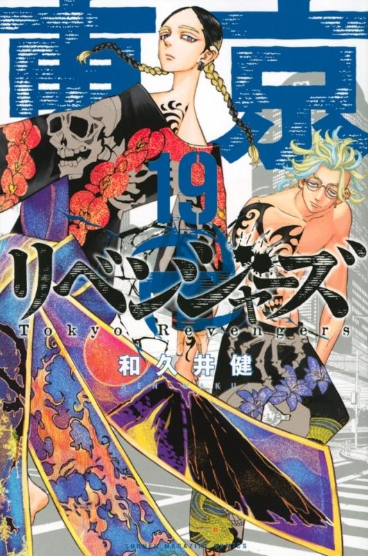 【ポイント還元版(10%)】【コミック】東京卍リベンジャーズ 1~19巻セット