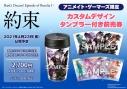 【チケット】劇場版「BanG Dream! Episode of Roselia Ⅰ : 約束」カスタムデザインタンブラー付き前売券(ムビチケカード)の画像