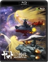 【Blu-ray】劇場版 宇宙戦艦ヤマト という時代 西暦2202年の選択の画像