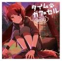 【アルバム】莉犬/タイムカプセル 初回限定ボイスドラマCD盤の画像