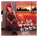 【アルバム】莉犬/タイムカプセル 初回限定DVD盤の画像