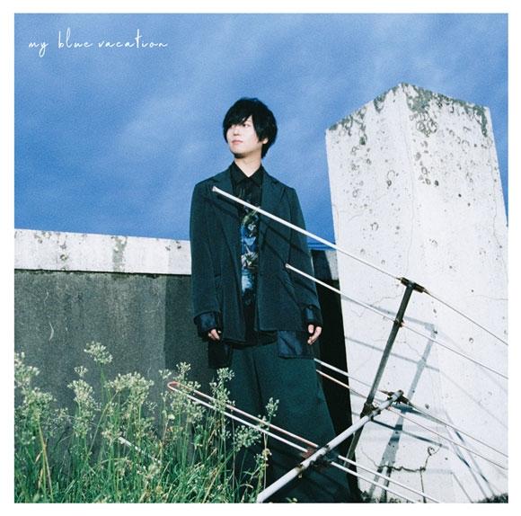 【アルバム】斉藤壮馬/my blue vacation 通常盤