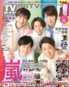 【雑誌】月刊TVガイド愛知・三重・岐阜版 2021年1月号の画像