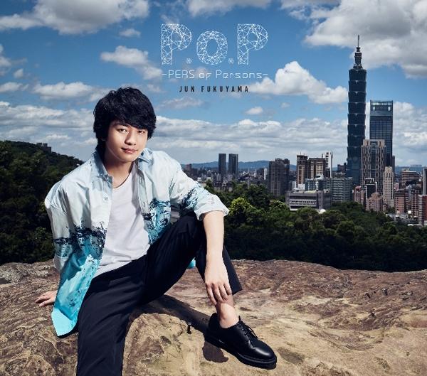 【アルバム】福山潤/P.o.P -PERS of Persons- 初回限定盤