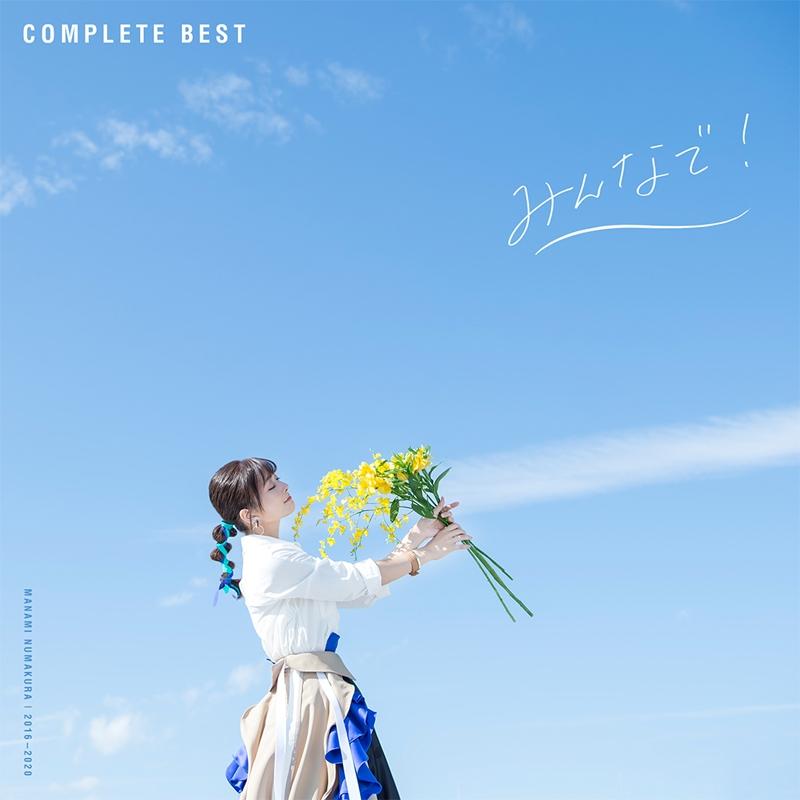 【アルバム】沼倉愛美/COMPLETE BEST みんなで!