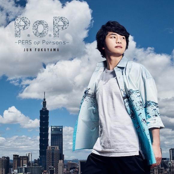 【アルバム】福山潤/P.o.P -PERS of Persons- 通常盤