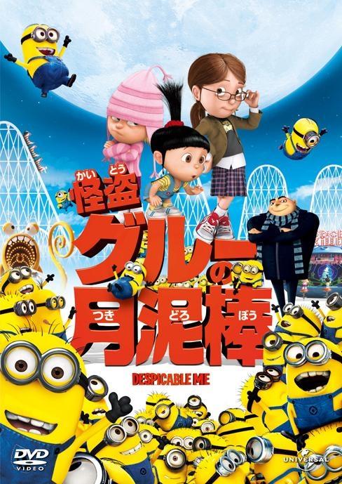 【DVD】映画 怪盗グルーの月泥棒