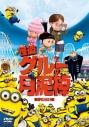 【DVD】映画 怪盗グルーの月泥棒の画像