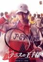 【Blu-ray】ミュージカル『新テニスの王子様』The First Stageの画像