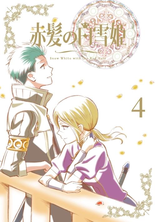 【DVD】TV 赤髪の白雪姫 vol.4 初回生産限定版