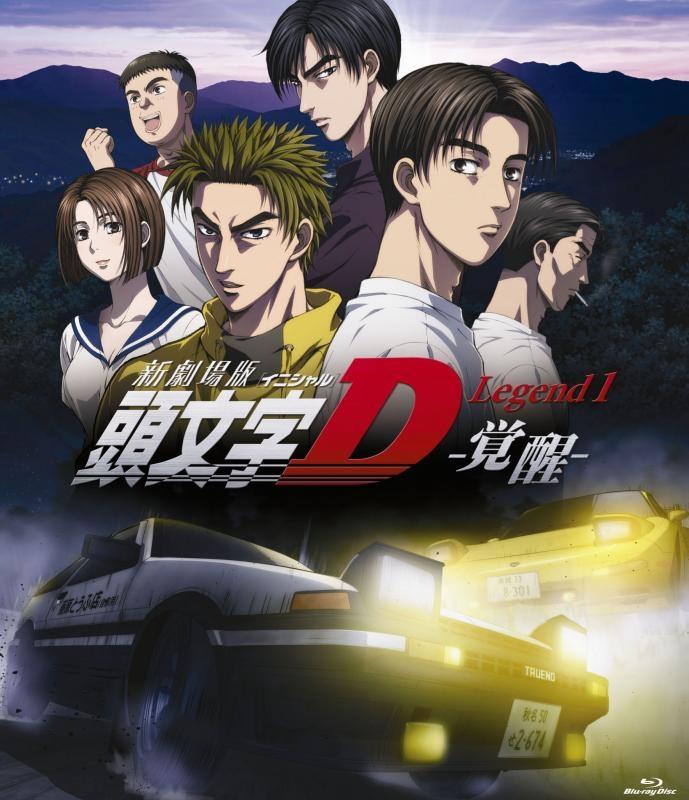 【Blu-ray】新劇場版 頭文字D Legend1 -覚醒- 通常版