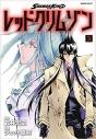 【コミック】SHAMAN KING レッドクリムゾン(3)の画像