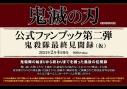【コミック】鬼滅の刃公式ファンブック第二弾 鬼殺隊最終見聞録(仮)の画像
